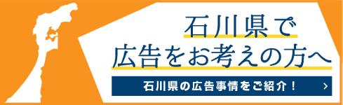 石川県で広告をお考えの方へ 石川県の広告事情をご紹介!