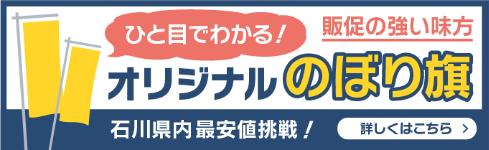 ひと目でわかる!販促の強い味方オリジナルのぼり旗 石川県最安値挑戦!詳しくはこちら