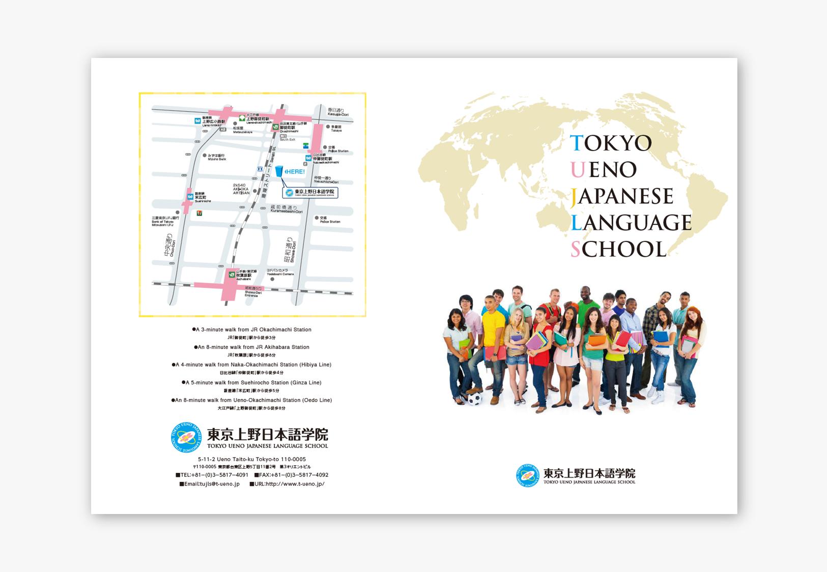 東京上野日本語学院_パンフレット