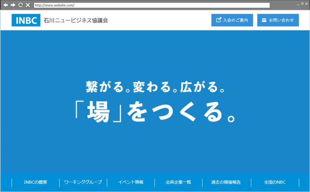 石川ニュービジネス協議会_Webサイト01