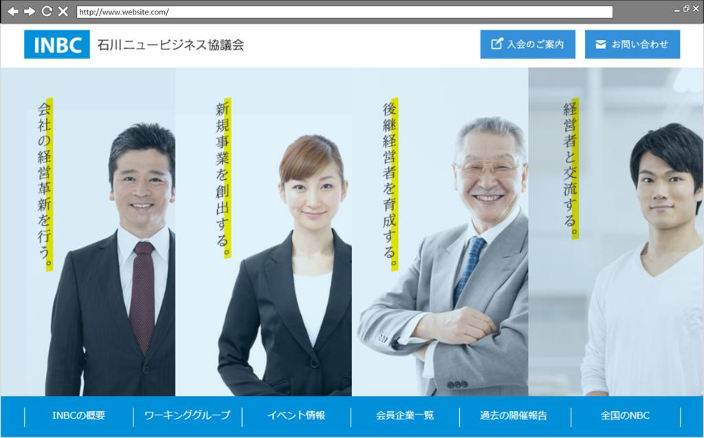 石川ニュービジネス協議会_Webサイト02