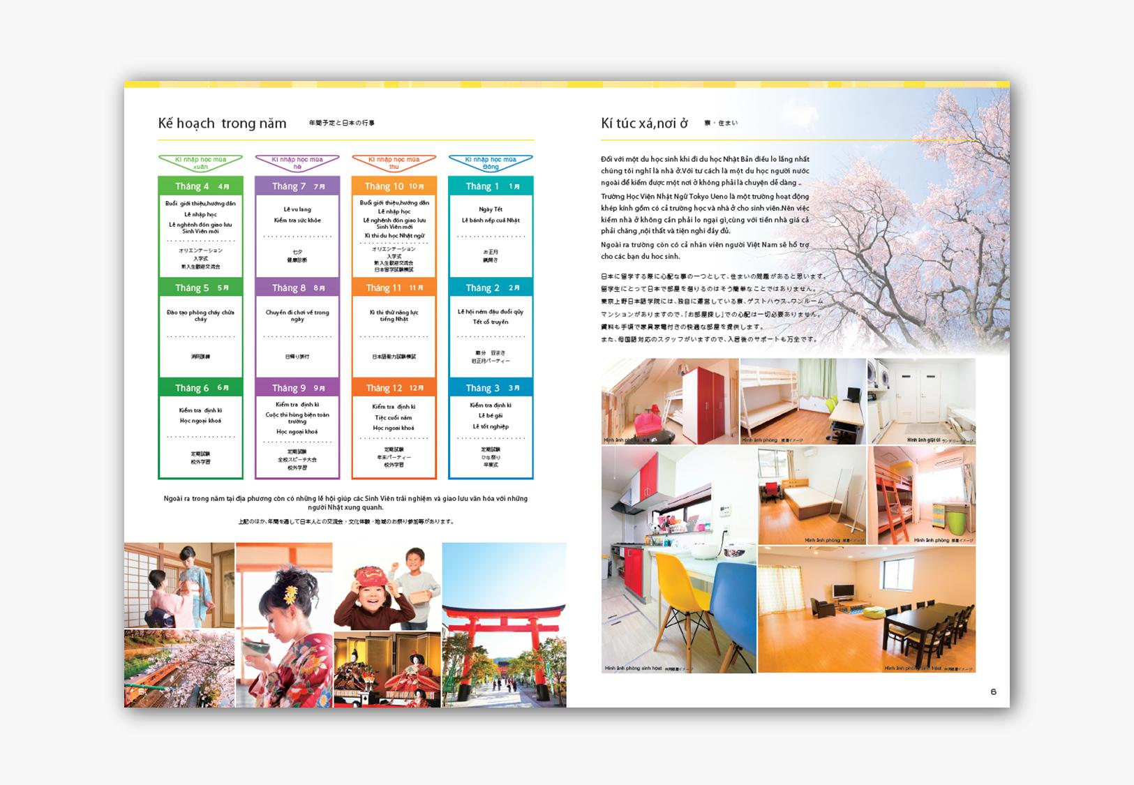 東京上野日本語学院_パンフレット3