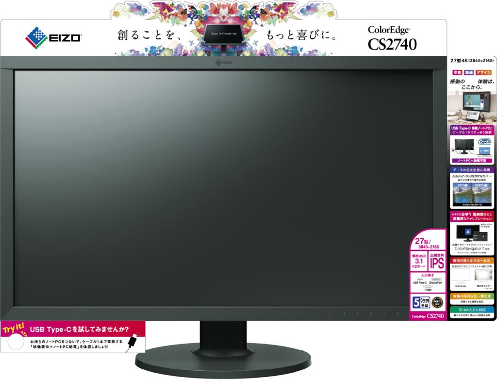 販促POP-EIZO-CS2740